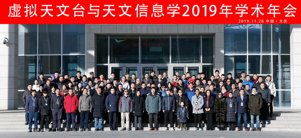 The China-VO and Astroinformatics 2019 was held successfully